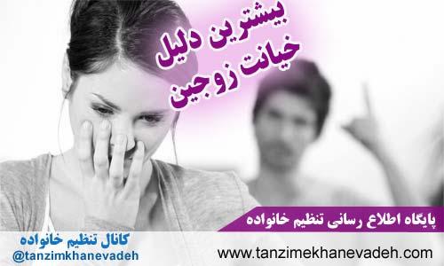 بیشترین دلیل خیانت زوجین