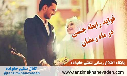 فواید رابطه زناشویی در ماه رمضان