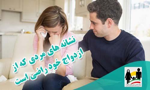 نشانه های مردی که از ازدواج خود راضی است