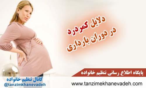 دلایل کمر درد در دوران بارداری