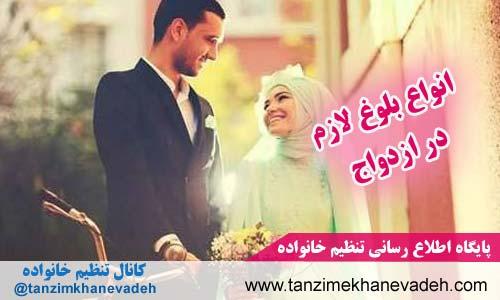 انواع بلوغ لازم برای ازدواج