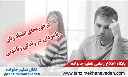 برخوردهای اشتباه زنان با مردان در زندگی زناشویی