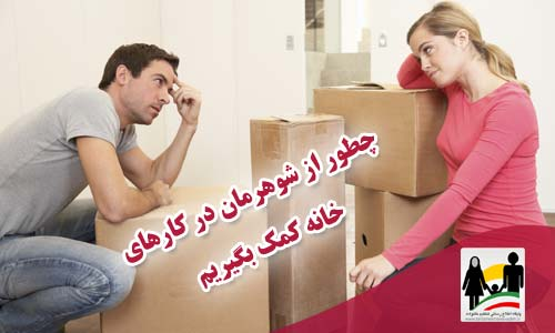 چطور از شوهرمان در کارهای منزل کمک بگیریم
