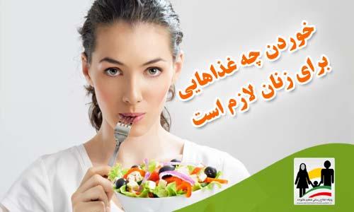 چه غذاهایی برای زنان لازم است