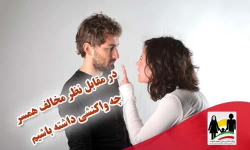 در مقابل نظر مخالف همسر چه واکنشی داشته باشیم