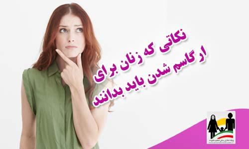 نکاتی که زنان برای ارگاسم شدن باید بدانند