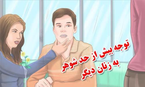 دید زدن زنان دیگر توسط شوهر