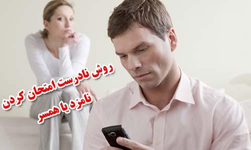 روش نادرست امتحان کردن نامزد یا همسر
