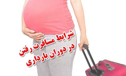 شرایط سفر در دوران بارداری
