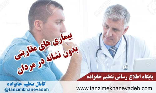 بیماری های مقاربتی بدون نشانه در مردان