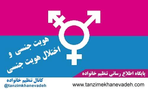 هویت جنسی و اختلال هویت جنسی ( ترانس سکشوال)