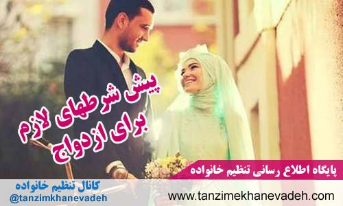 پیش شرطهای لازم برای ازدواج