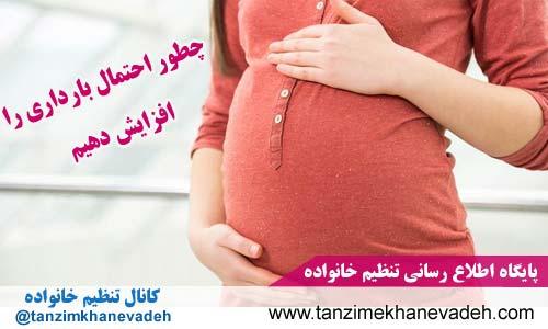 چطور احتمال بارداری را افزایش دهیم