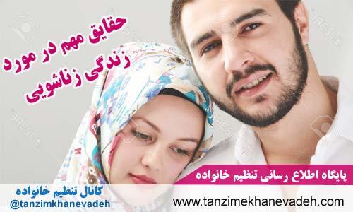 حقایق مهم در زندگی زناشویی