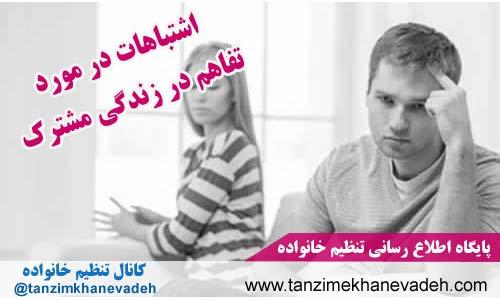 اشتباهات در مورد تفاهم در زندگی مشترک
