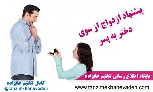 پیشنهاد ازدواج از سوی دختر به پسر