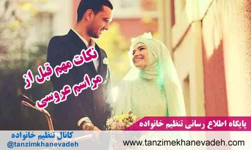 نکات مهم قبل از مراسم عروسی