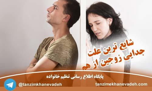 شایع ترین علت جدایی زوجین ازهم