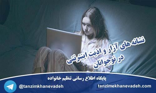 نشانه های آزار و اذیت اینترنتی در نوجوانان