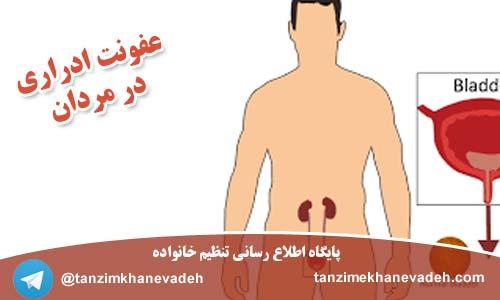 علت عفونت ادرار در مردان