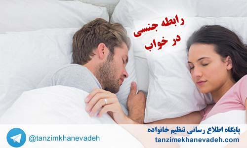 رابطه جنسی در خواب