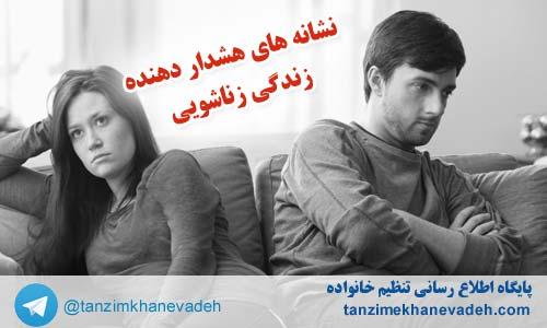 نشانه های هشدار دهنده زندگی زناشویی