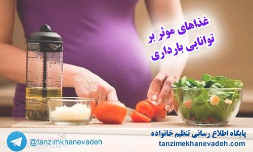 غذاهای موثر بر توانایی بارداری