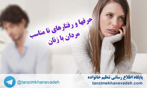 حرفها و رفتارهای نامناسب مردان با زنان