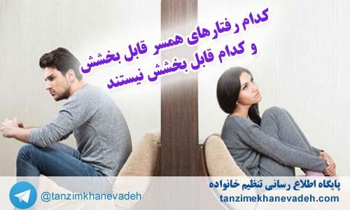 کدام رفتارهای همسر قابل بخشش و کدام قابل بخشش نیستند
