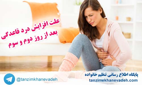 علت افزایش درد قاعدگی بعد از روز دوم و سوم