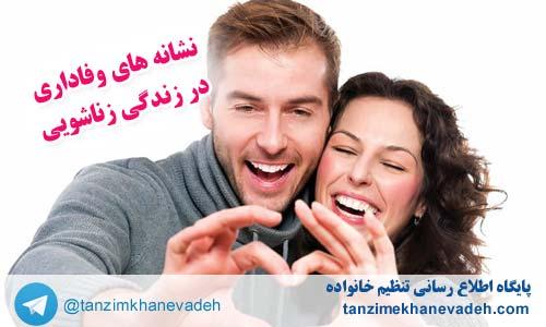 نشانه های وفاداری در زندگی زناشویی