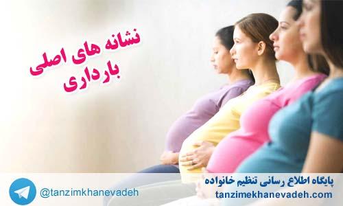 نشانه های اصلی بارداری