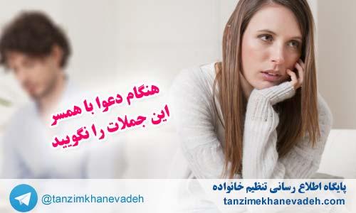 هنگام دعوا با همسر این جملات را نگویید