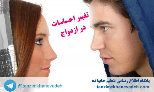 تغییر احساسات در ازدواج
