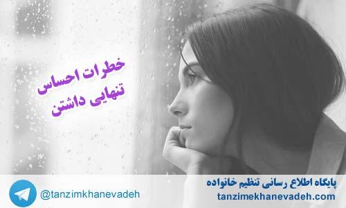 خطرات احساس تنهایی داشتن