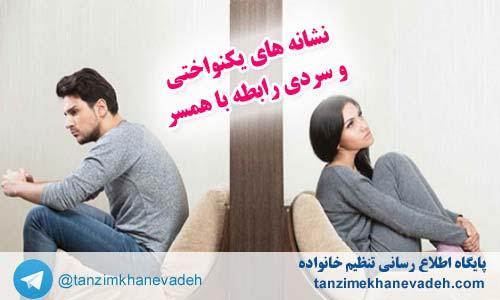 نشانه های یکنواختی و سردی رابطه با همسر