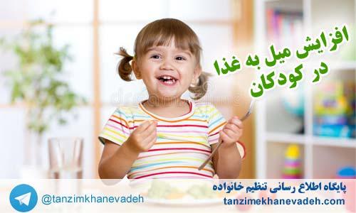 افزایش میل به غذا در کودکان