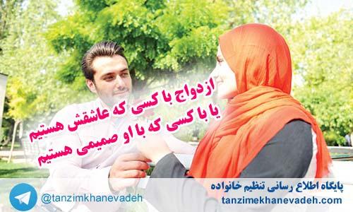 ازدواج با کسی که عاشقشیم بهتره یا با کسی که صمیمی هستیم