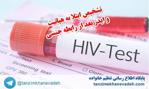 تشخیص ابتلا به هپاتیت و ایدز بعد از رابطه جنسی