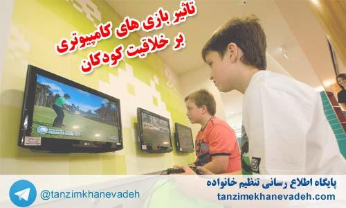 تاثیر بازی های کامپیوتری بر خلاقیت کودکان