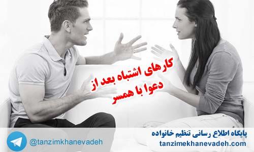 کارهای اشتباه بعد از دعوا با همسر