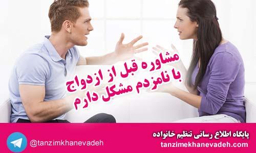 مشاوره قبل از ازدواج- با نامزدم مشکل دارم