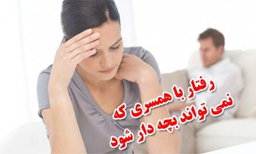 رفتار با همسری که نمیتواند بچه دار شود