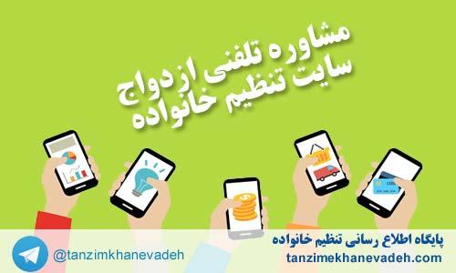 مزیت مشاوره تلفنی در سایت تنظیم خانواده