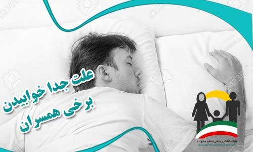 علت جدا خوابیدن برخی زوجین