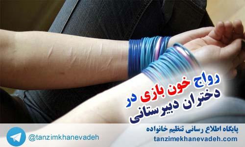 علت رواج خونبازی در دختران نوجوان