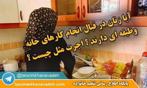 آیا زن در قبال انجام کارهای خانه وظیفه دارد؟ اجرت مثل چیست؟