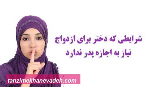 شرایطی که دختر برای ازدواج به اجازه پدر نیاز ندارد