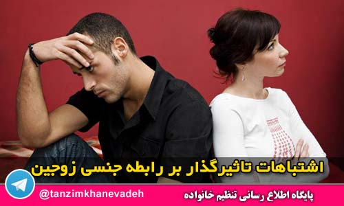 اشتباهات تاثیر گذار بر رابطه جنسی زوجین