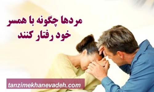مردها چگونه با همسر خود رفتار کنند
